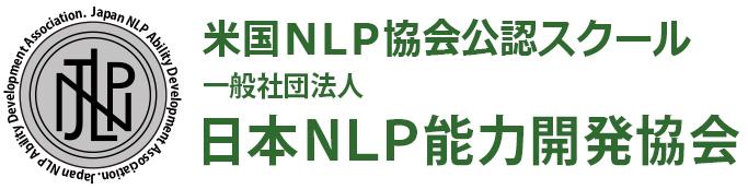 一般社団法人 日本NLP能力開発協会